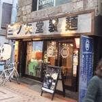 三ツ矢堂製麺 - 武蔵小山商店街にある