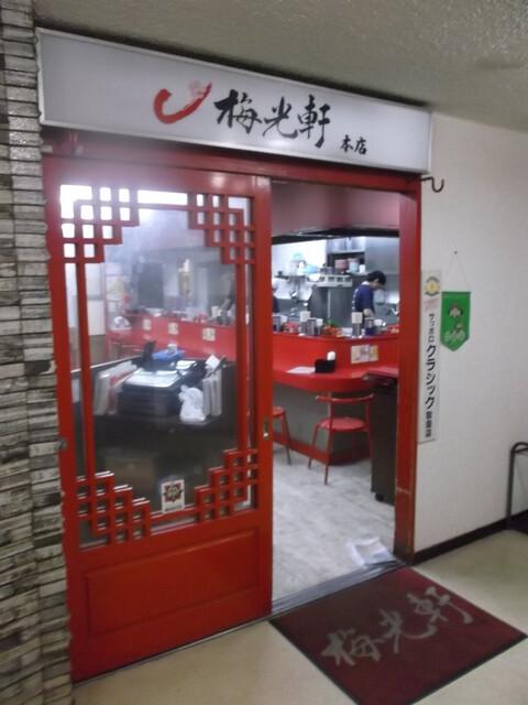 梅光軒 旭川本店