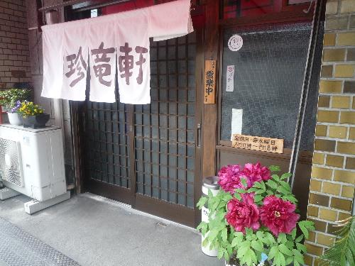 九州ラーメン珍竜軒