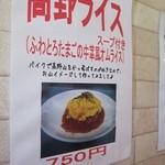 菜々飯 -