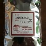 南部珈琲 - 香高いトラジャカロシ