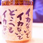 廻転寿司 海鮮 - あがりの湯のみ