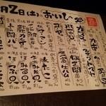 醸し屋 素郎slow - 本日のおすすめin2015/5/2