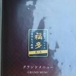 37564967 - メニュー表紙