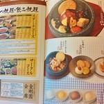 炭火焼肉 金剛園 - デザート/食べ飲み放題 2015/05