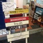 Tricoh -