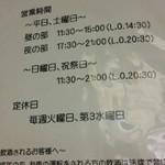 soba みのり - 営業時間