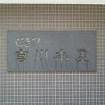 宮川本廛 - 看板