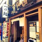 銀座 いし井 - お店の外観。外にある機械で食券を買う。