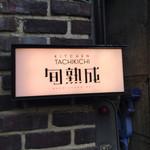旬熟成 六本木店 -