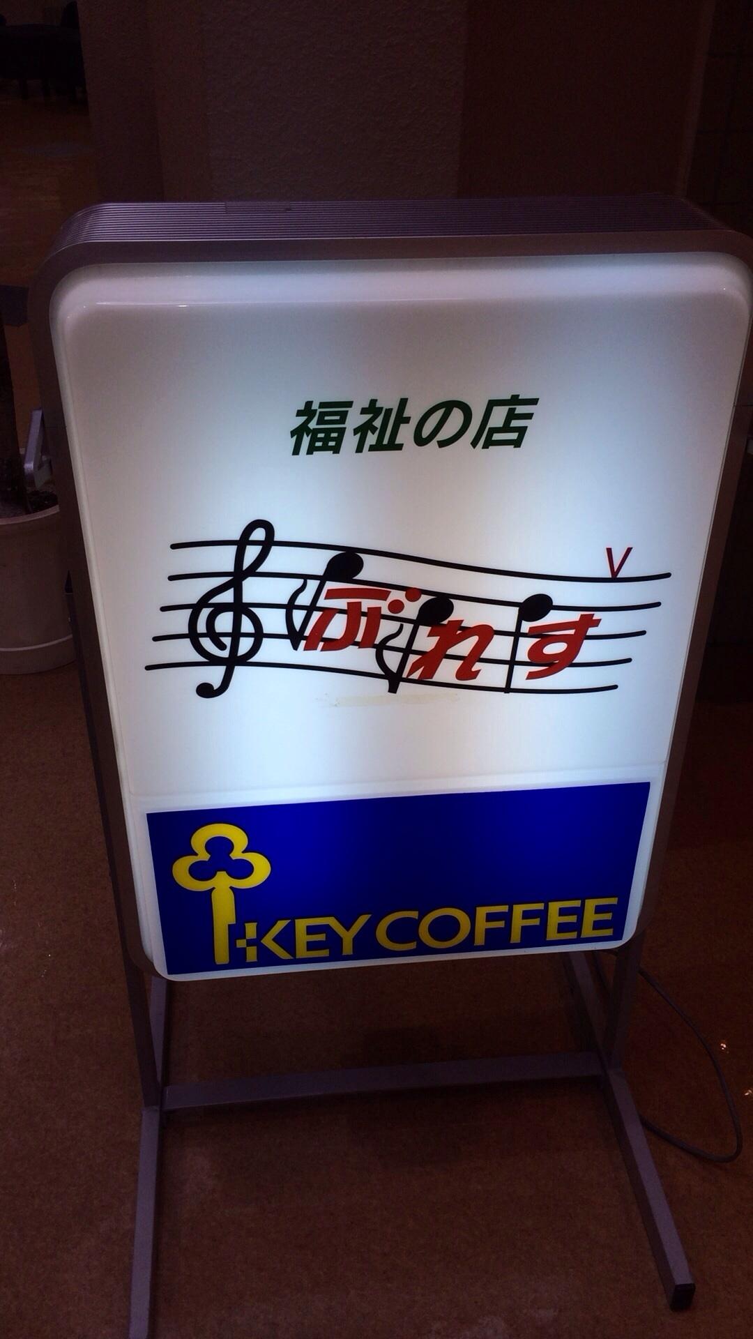 喫茶ぶれす