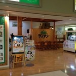 森のレストラン ライアン 青森空港店 - 青森空港ターミナルビル 2階にあるレストランです