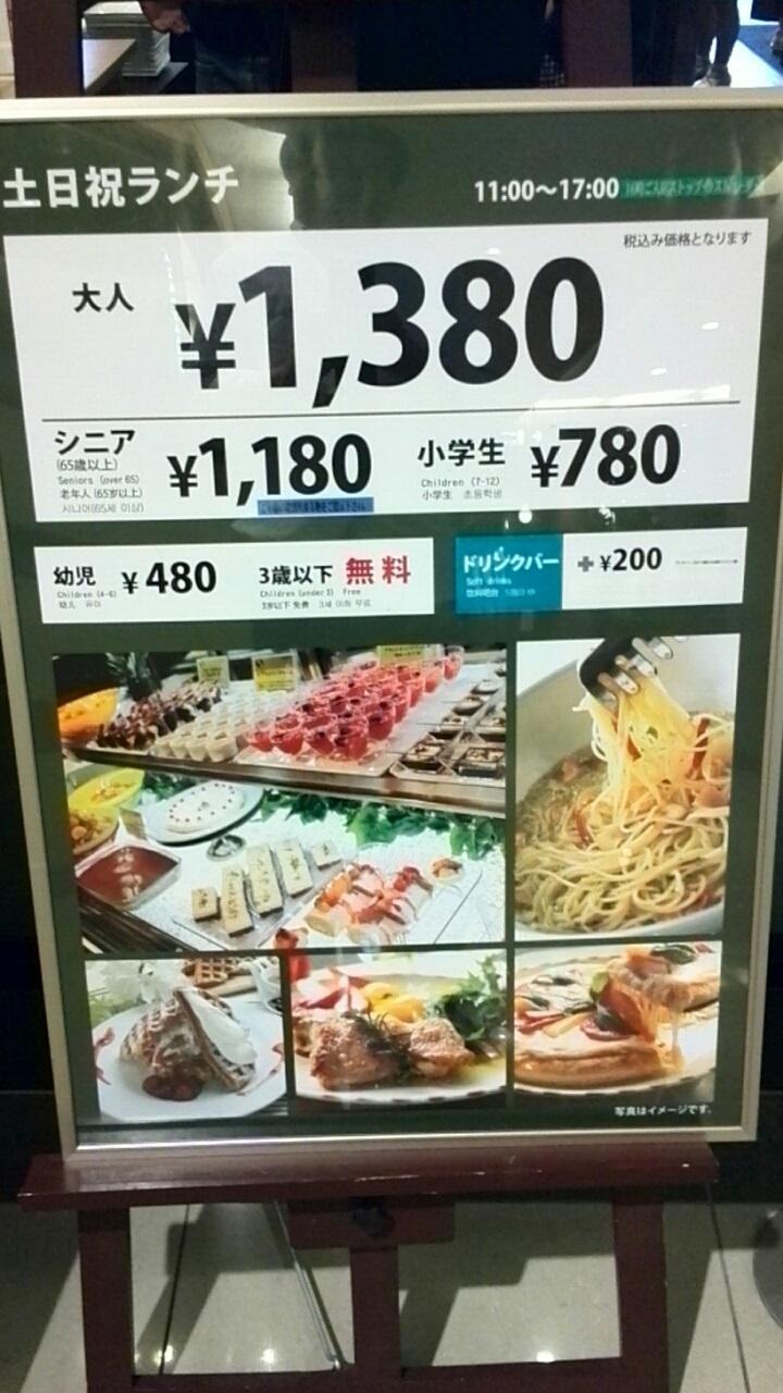 ザ・ダイニング 香林坊大和店