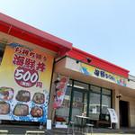 海鮮DON 丼丸 -