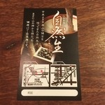 裏恵比寿 自然生村 -