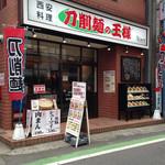 XI'AN刀削麺 - チェーン店な外観