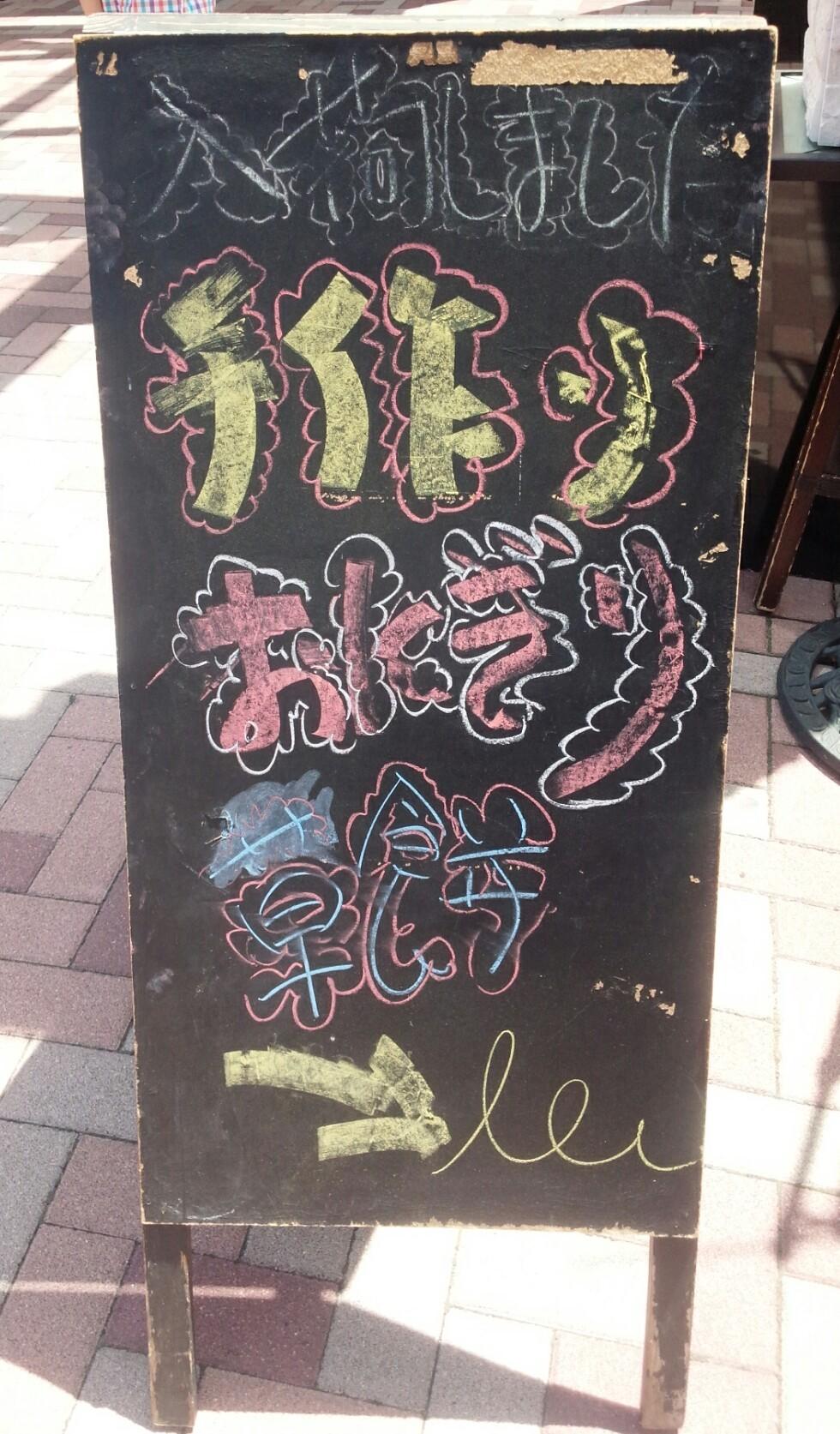 野菜市場 東北自動車道那須高原SA(上り線)店 name=