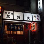 江戸川橋 加賀廣 -