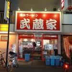37582496 - 「武蔵家 西千葉店」