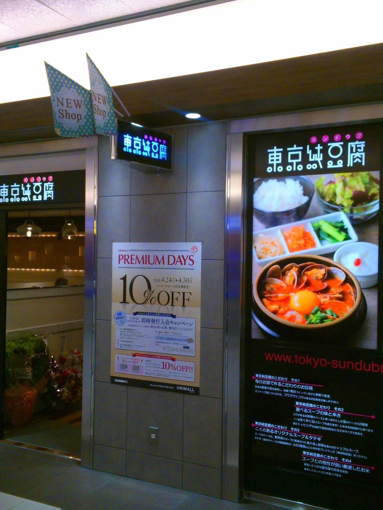 東京純豆腐 名古屋ユニモール店
