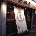 赤坂屋 -
