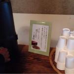 六花亭 - お茶サービス