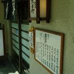 魚昇 - 入(い)り口(ぐち)