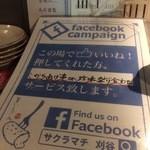 37590511 - Facebook特典
