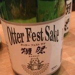 獺祭Bar 23 - オッター フェスト サケ