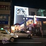 37593386 - 魚民 市が尾東口駅前店