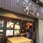 つなぎ - ランチは次男と恵比寿で味噌ラーメン!
