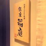 銀座 佐藤養助 養心蔵 - お店の入り口