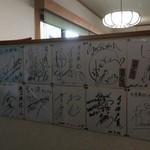 御食事処 弓ヶ浜 - 有名人のサイン