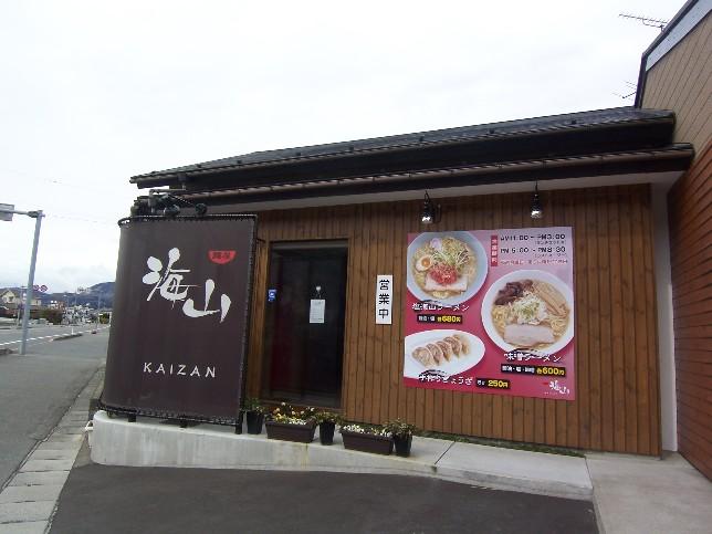 麺屋 海山