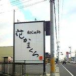 和カフェ 花かまくら -
