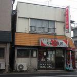 大伸堂 - 大伸堂 もみじ饅頭 宮島口(広島)