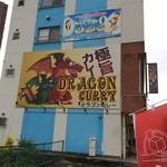 ドラゴンカレー - 外観