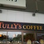 タリーズコーヒー - 守谷駅構内にあります