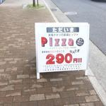 PIZZERIA FAMIGLIA - ピザ290円+1ドリンク