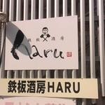 HARU - 店舗入り口近くの看板