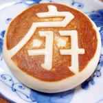 小山屋 - 美しい焼印の酒饅頭