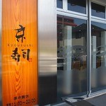 京寿司 - 祭日昼頃 もちろん行列で