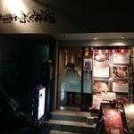 プルコギ食堂ふくみみ - ふぁさーど