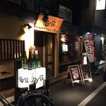 九州の地魚料理 侍 - 外観