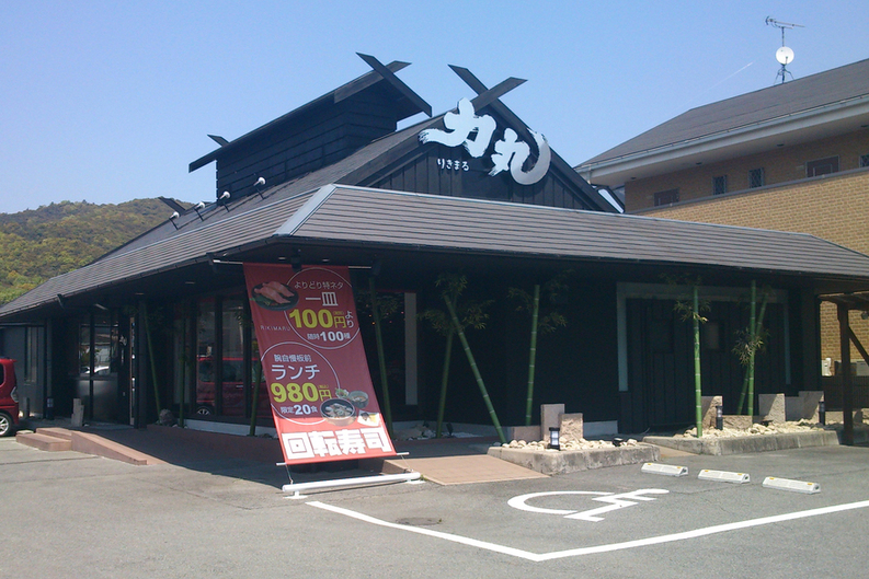 力丸 大津店
