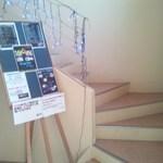 セリナ - 入口に入ってさらに階段で