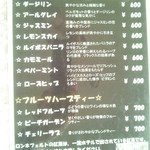 セリナ - メニュー(紅茶)