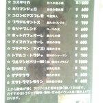 セリナ - メニュー(コーヒー)