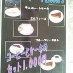セリナ - ケーキセット1,000円