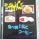 セリナ - ランチセット1,200円